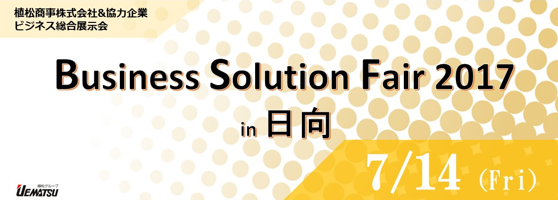 Business Solution Fair 2017(日向会場)に出展しました。