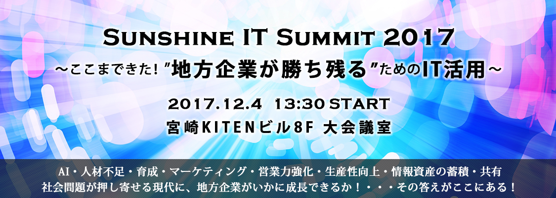 Sunshine IT Summit 2017