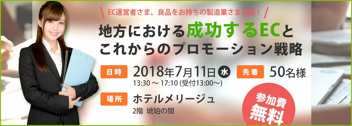 WMW九州 in 宮崎 オープンセミナー開催 7月11日(水)