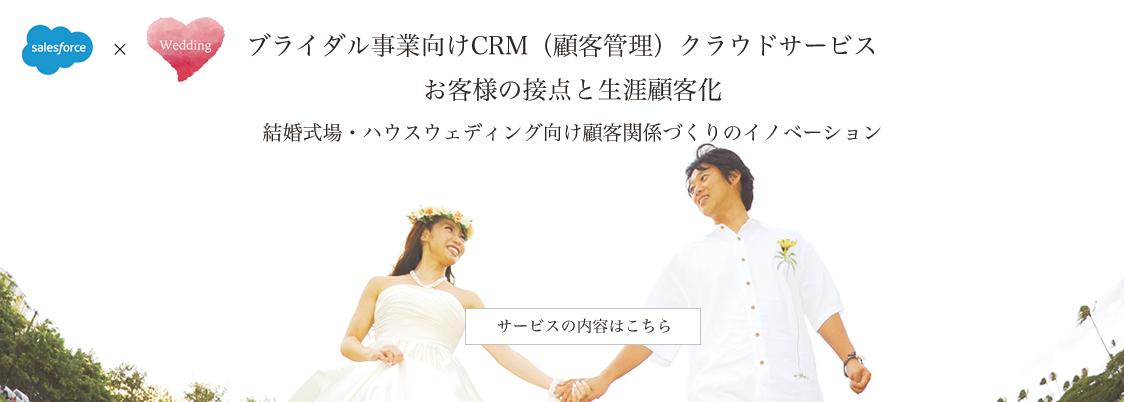 ブライダル事業向けCRM(顧客管理)クラウドサービス:お客様の接点と生涯顧客化  結婚式場・ハウスウェディング向け顧客関係づくりのイノベーション