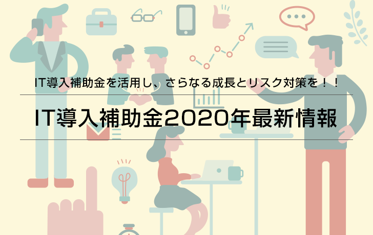it 補助 金 2020